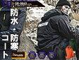 TK:GR-8061 防水防寒コート 軽さと保温性にこだわった防寒着!!