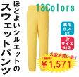 【作業服・作業着】TM218ライトスウェットパンツ【作業服とカジュアルの店 オーツカ】