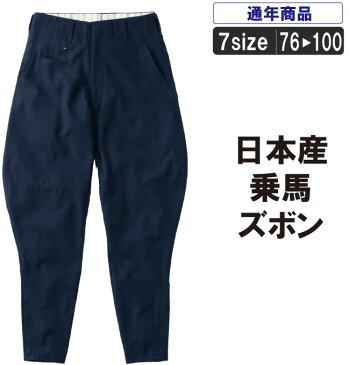 MK:1275 日本産丈長乗馬ズボン【造園 乗馬クラブ 植木屋 職人 カッコイイ 作業服 作業着 】