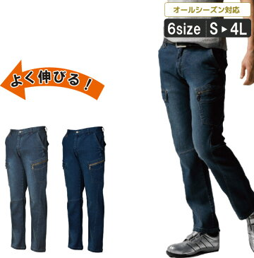 SM:2555 デニムストレッチカーゴパンツ【SMS】作業服 ズボン 作業着