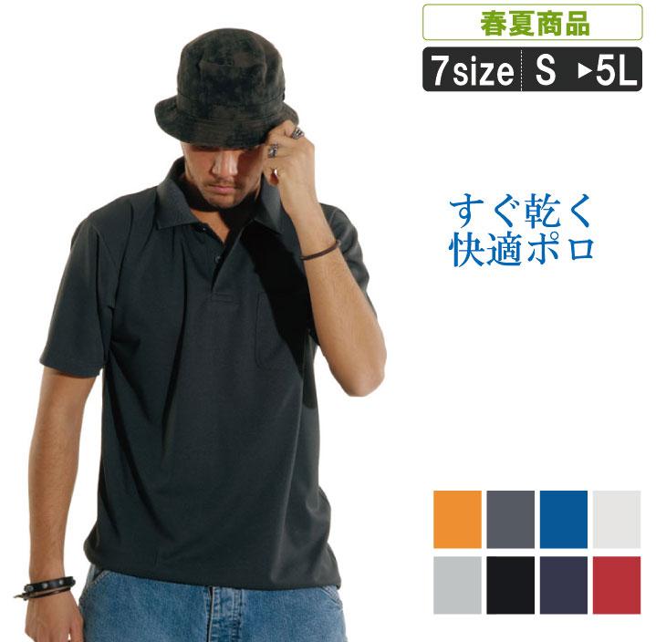 AT:3700-15 吸汗速乾半袖ポロシャツ(ポケ付)