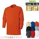 SM:213 吸汗速乾長袖Tシャツ(ポケ付き)作業服 作業着 長袖シャツ