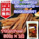 【送料無料】するめスティック 業務用500g チャック袋×1袋