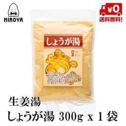 送料無料 生姜 食品 ショウガ 生姜湯 しょうが湯 300g x 1袋 ショウガ 湯