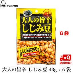送料無料 豆菓子 落花生 大人の旨辛しじみ豆 43g x 6袋 常温保存