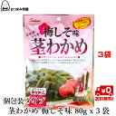 送料無料 わかめ 茎わかめ おつまみ 梅しそ味 国内加工 80g x 3袋 常温保存 個包装