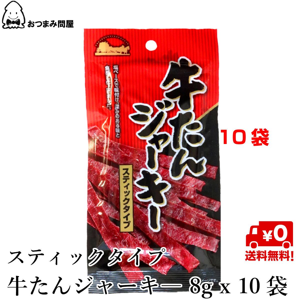 【スーパーセール限定価格】送料無料ジャーキー燻製牛たんジャーキースティックタイプ牛タン8gx10袋常温保存