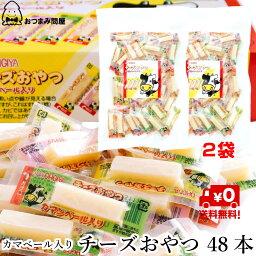 送料無料 チーズ おつまみ 扇屋食品 チーズおやつ おやつチーズ 48本 x 2袋 常温保存 チャック袋入