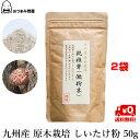 送料無料 九州産 原木栽培 しいたけ 粉末 椎茸粉末 椎茸(微粉末) 50g x 2袋 常温保存 チャック袋入