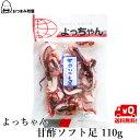 送料無料 おつまみ 珍味 駄菓子珍味 よっちゃん 甘酢ソフト足 110g x 1袋 常温保存の商品画像