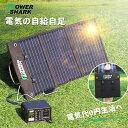 【限定セール】ソーラーパネル 60W おりたたみ ソーラーチャージャー 折り畳み 即発電 単結晶 E ...