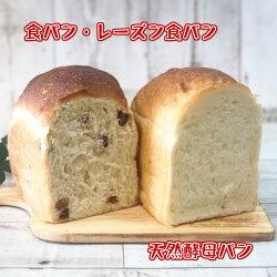 天然酵母食パン2斤レーズン食パン1斤カンパーニュ1個丸ぱん4個くるみパン3個お楽しみパン1個シンプルなパンたっぷり!もちもち食パンホシノ酵母無添加冷凍80サイズ