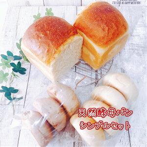 【送料込み】 食パン1斤 丸ぱん4個 くるみパン3個 北海道小麦 国産小麦 無添加 ホシノ酵母 天然酵母 天然酵母食パン 食パン 食事パン もちもち しっとり 冷凍 ギフト 贈り物 パンセット