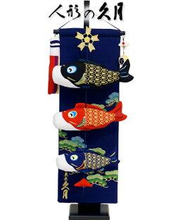 【五月人形 送料無料】久月作 「室内 鯉のぼりタペストリー」吊るし飾り《TAK-05》
