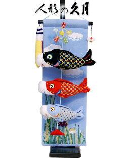 【五月人形 送料無料】久月作 「室内 鯉のぼりタペストリー」吊るし飾り《TAK-02》