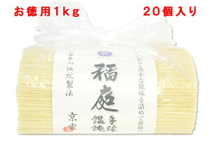 【送料無料・10%OFF】京家(きょうや)稲庭饂飩(うどん)(1kg×20個)