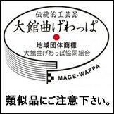 曲げわっぱ「カップ・界マルーン」秋田大館工芸社カップ木製天然秋田杉日本製軽量1501