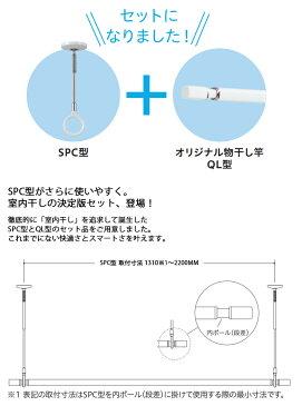 【今だけ!スーパーセール限定10%off!】川口技研 ホスクリーン 室内用物干竿セット QSC-23