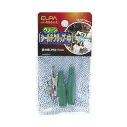 【ELPA】シールドクリップM緑 HK-SK02H(G)