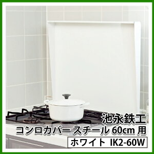 コンロカバーはキッチンスペースを有効に活用でき、見た目にもスッキリ システムキッチン用 コ...