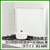 コンロカバー スチール 60cm用 IK2-60W ホワイト システムキッチン用