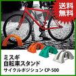 【送料無料】【MISUGI-ミスギ】おしゃれなサイクルポジション/自転車置き場/サイクルガレージ/ 二輪車[CP-500] 3色(グレー/オレンジ/グリーン) cp500