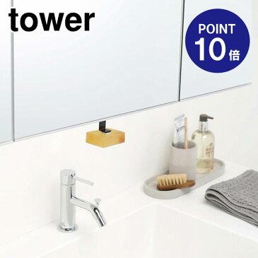 【ポイント10倍】【山崎実業】【TOWER】洗面戸棚下マグネットソープホルダータワーブラック5015