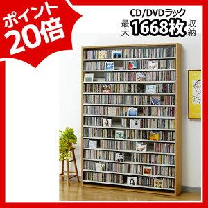 オークスCDラック/DVDラックCD最大1668枚収納※代引・銀行振込不可[CS1668-N]ナチュラル