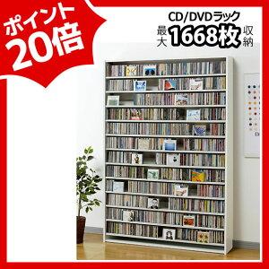 オークスCDラック/DVDラックCD最大1668枚収納※代引・銀行振込不可[CS1668-W]ホワイト