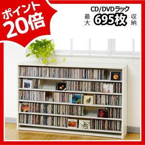 オークスCDラック/DVDラックCD最大695枚収納※代引・銀行振込不可[CS695L-W]ホワイト
