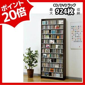 オークスCDラック/DVDラックCD最大924枚収納※代引・銀行振込不可[CS924-D]ダーク