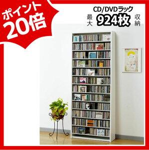 オークスCDラック/DVDラックCD最大924枚収納※代引・銀行振込不可[CS924-W]ホワイト