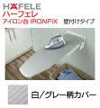 ハーフェレHAFELE組込みアイロン台IRONFIX壁付タイプ白/グレーストライプ[568-66-700]