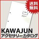 【KAWAJUN-カワジュン-河淳】トイレットペーパー、ストッカー、タオル掛けの情報が網羅された最...