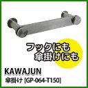 【在庫あり】【即納】【在庫限り!】KAWAJUN カワジュン傘掛け[GP-064-T150] gp064t150