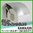 【在庫あり】【即納】KAWAJUN カワジュントイレットペーパーホルダー(紙巻器)[SA-323-XT] sa323xt