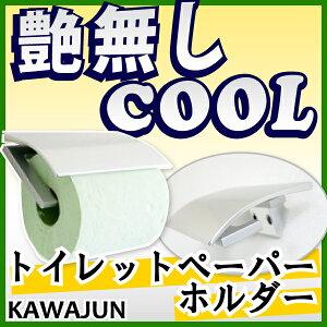 KAWAJUNカワジュントイレットペーパーホルダー[SC-473-XS]