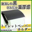 【在庫限り!】KAWAJUN カワジュントイレットペーパーホルダー(紙巻器)[SC-473-XK] sc473xk【4月下旬発送】