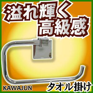 KAWAJUNカワジュンタオル掛け[SC-040-XC]