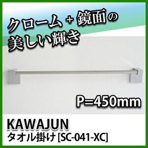 KAWAJUNカワジュンタオル掛け[SC-041-XC]