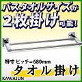 KAWAJUNカワジュン特別寸法対応品タオル掛け[SA-142-XC-OS2]601mm〜680mm