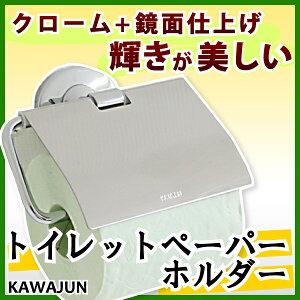 KAWAJUNカワジュントイレットペーパーホルダー[SA-153-XC]