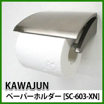 【在庫あり】【即納】【KAWAJUN-カワジュン-河淳】 トイレットペーパーホルダー(紙巻器)  シングル サテンニッケル仕上 シンプルモダン[SC-603-XN] sc603xn