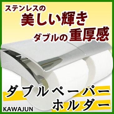 【在庫あり】【即納】【KAWAJUN-カワジュン-河淳】 ダブルペーパーホルダー(紙巻器) クローム仕上 シンプルモダン[SC-60M-XC] sc60mxc