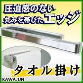 【在庫あり】【即納】KAWAJUN カワジュンタオル掛け[SC-099-XC] sc099xc