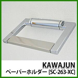 KAWAJUNカワジュントイレットペーパーホルダー[SC-263-XC]