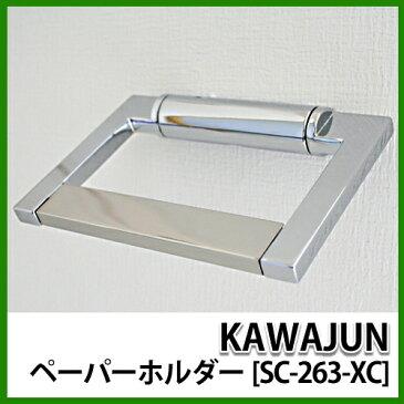 【在庫あり】【即納】KAWAJUN カワジュントイレットペーパー ホルダー(紙巻器)[SC-263-XC] sc263xc