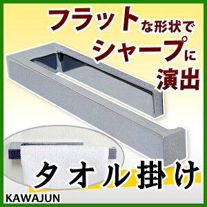KAWAJUNカワジュンタオル掛け[SC-351-XC]