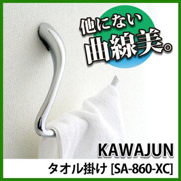【在庫あり】【即納】KAWAJUN カワジュンタオル掛け[SA-860-XC] sa860xc