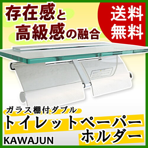 KAWAJUN カワジュンガラス棚付ダブル トイレットペーパーホルダ...